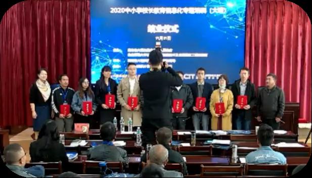 梁河县中小学校长教育信息化培训圆满完成