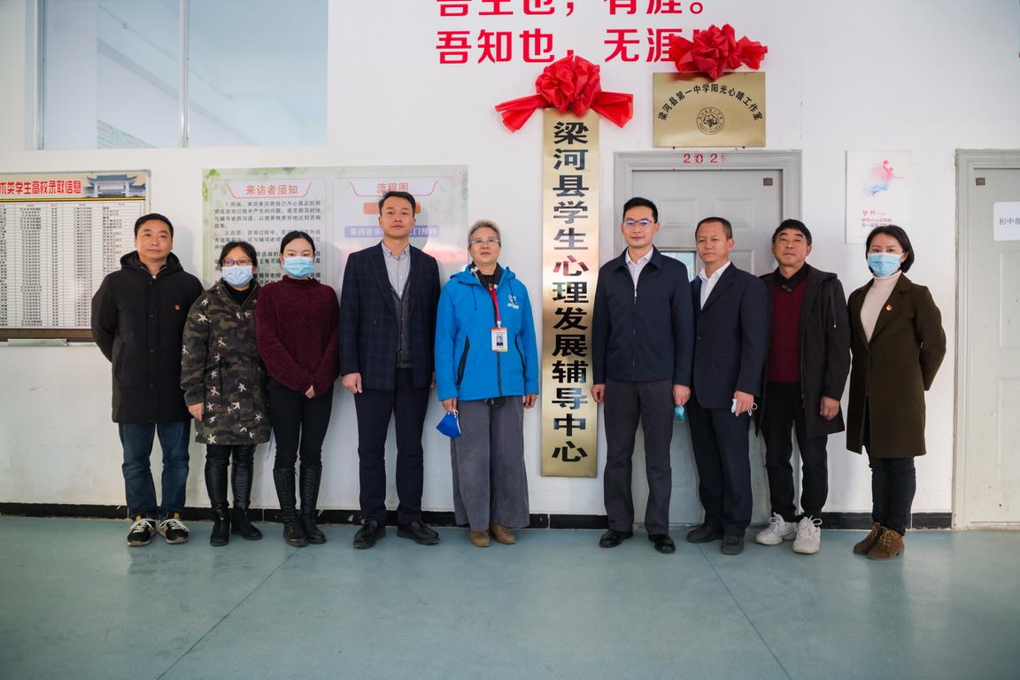 梁河县学生心理发展辅导中心挂牌成立