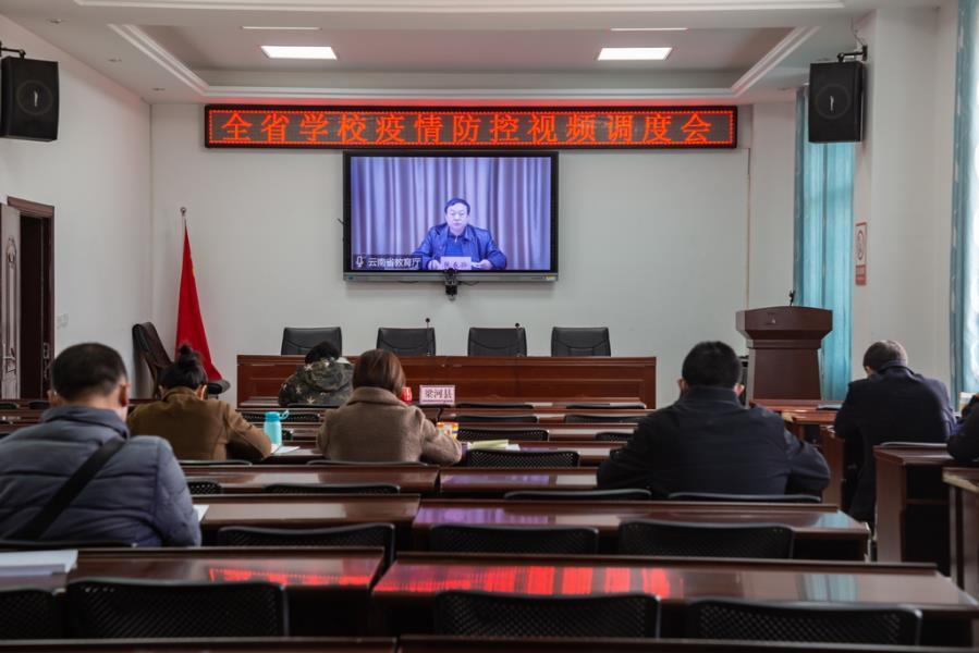 梁河县教体系统组织收看省、州学校疫情防控视频调度会议