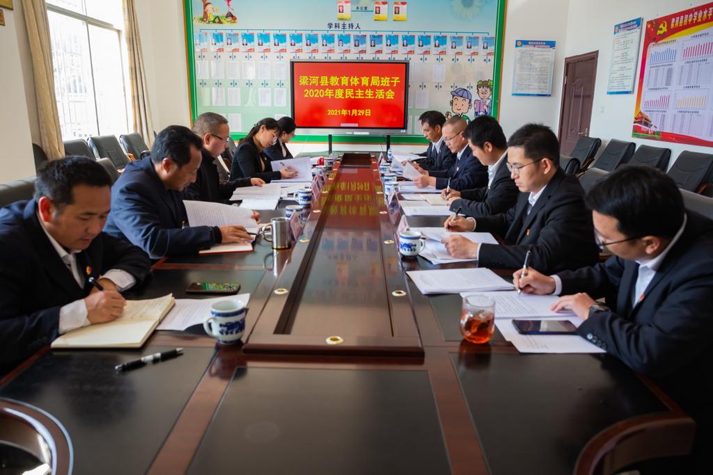 梁河县教育体育局召开2020年度领导班子民主生活会