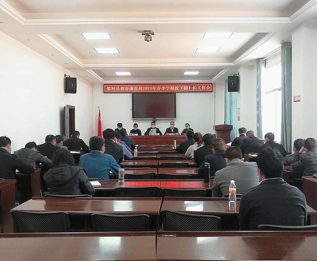 梁河县教育体育局召开2021年春季学期校(园)长工作会