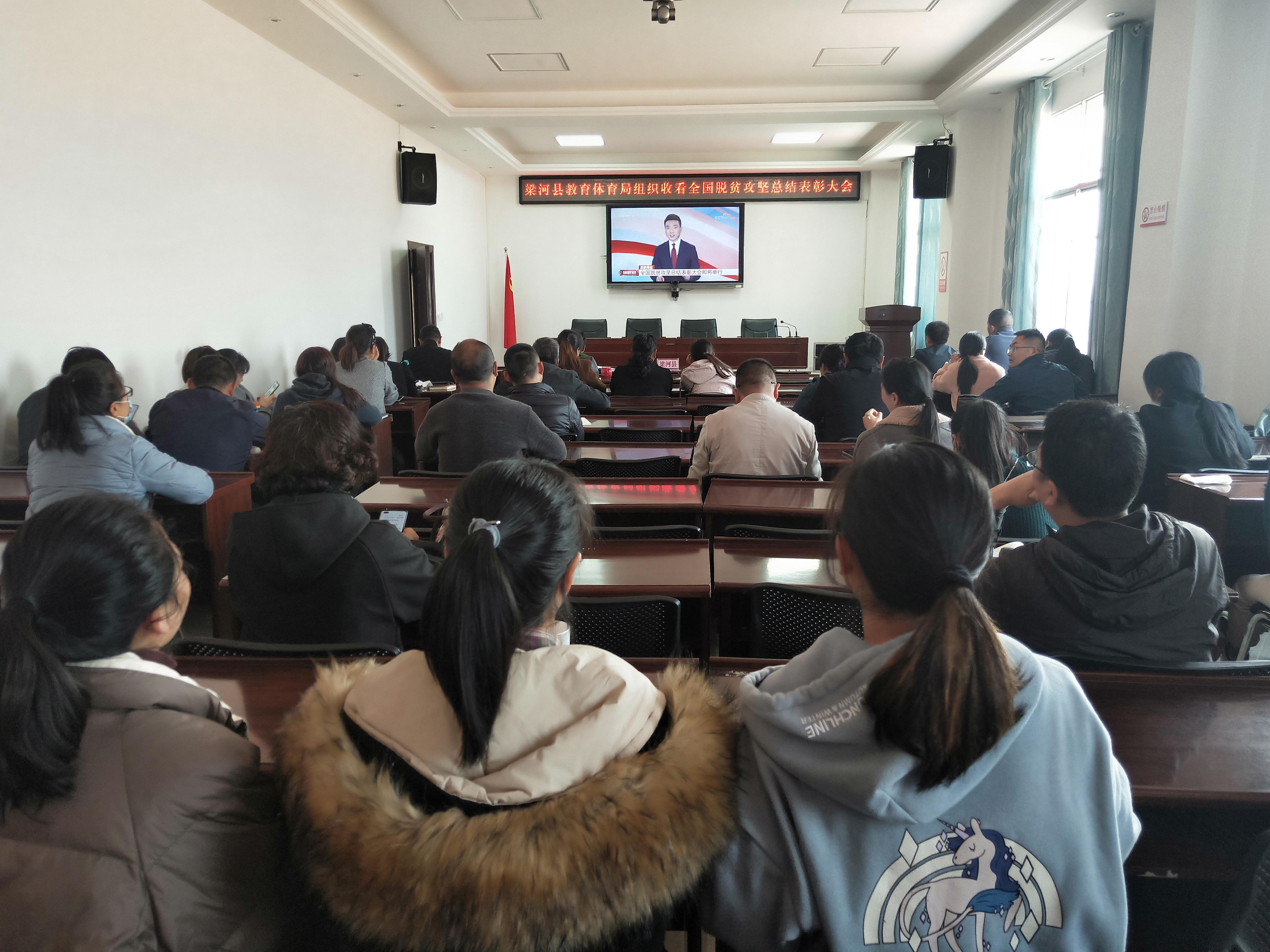 梁河县教育体育局组织全体干部职工收看全国脱贫攻坚总结表彰大会现场直播