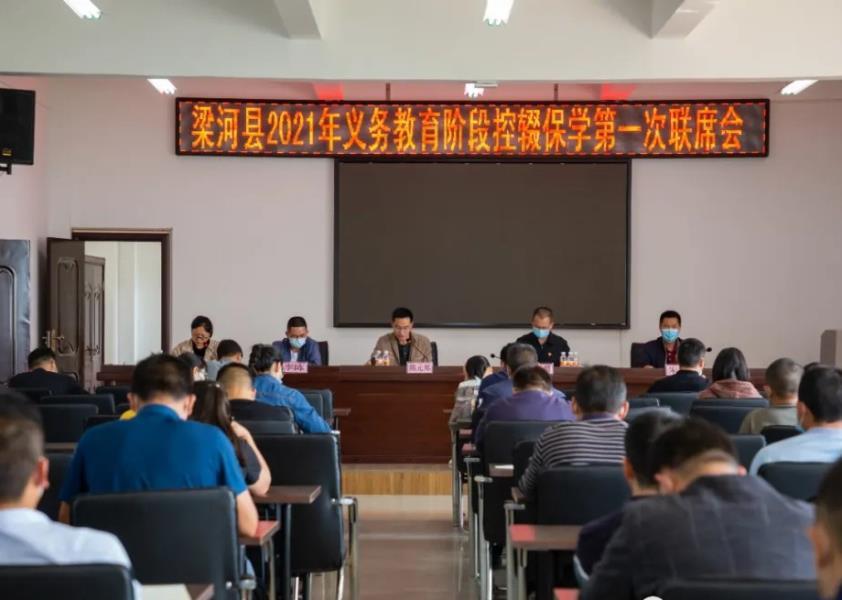 梁河县召开2021年义务教育阶段控辍保学第一次联席会议