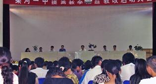 人大副主任杨元稳同志在梁河县教育教学改革工作启动仪式的讲话