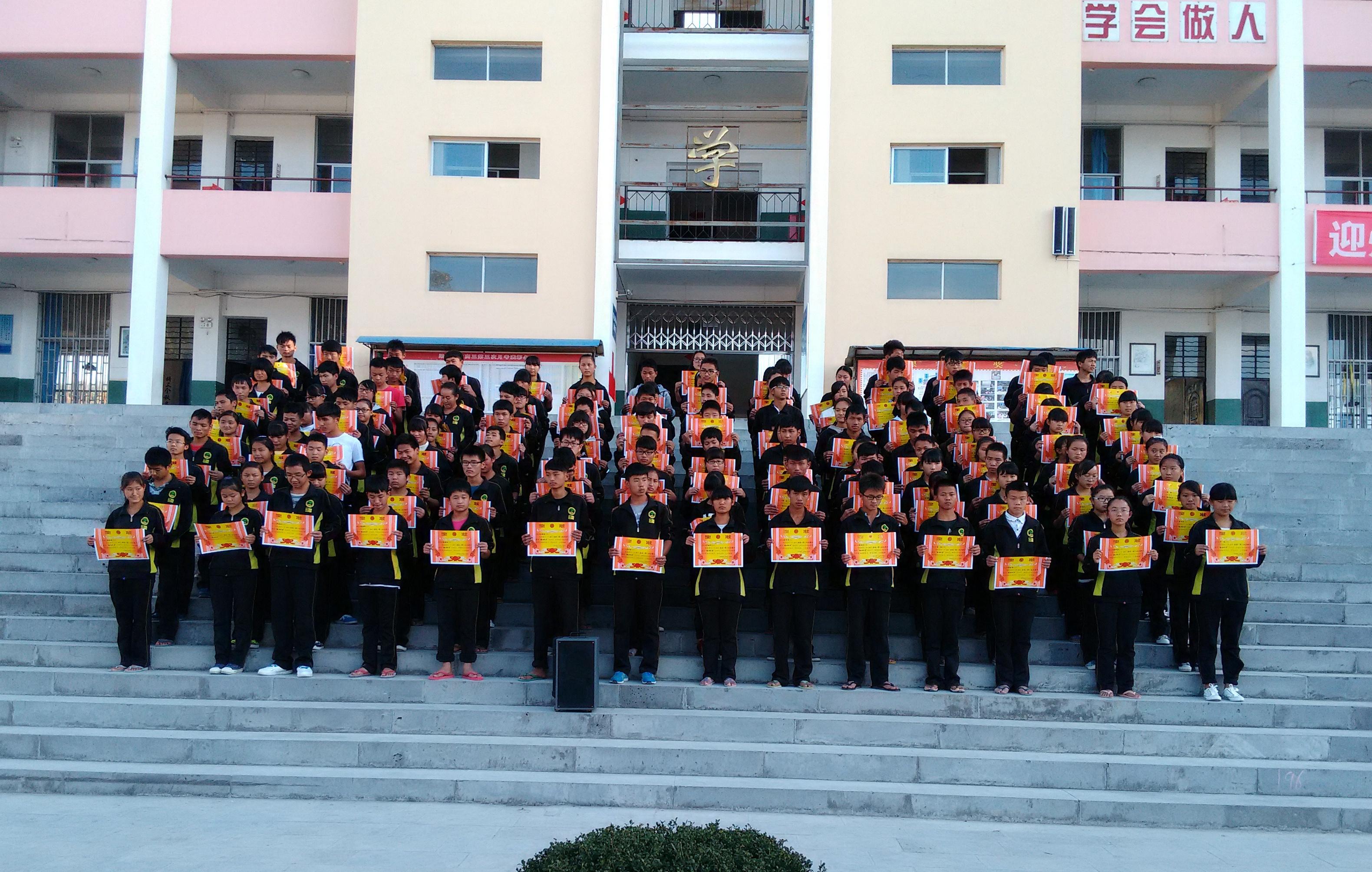 梁河一中高一年级召开第二次月考表彰会