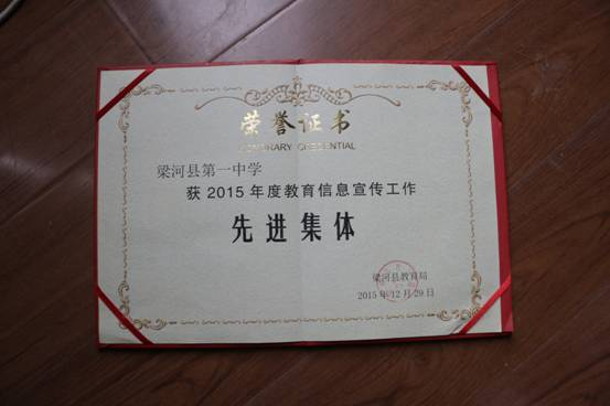 2015年度教育信息宣传工作先进集体