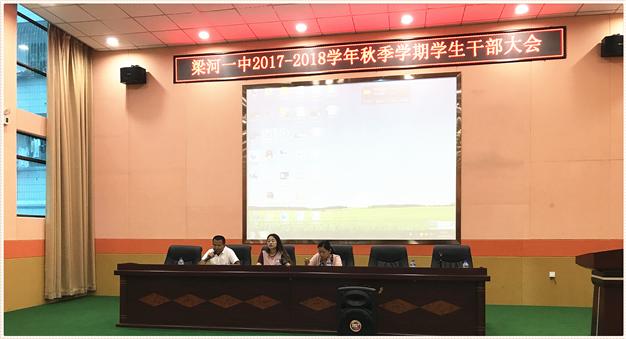 梁河一中召开2017年度秋季学期学生干部大会