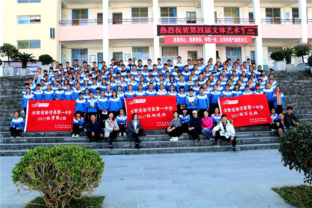 中国扶贫基金会捐助成立梁河一中2017级自强班