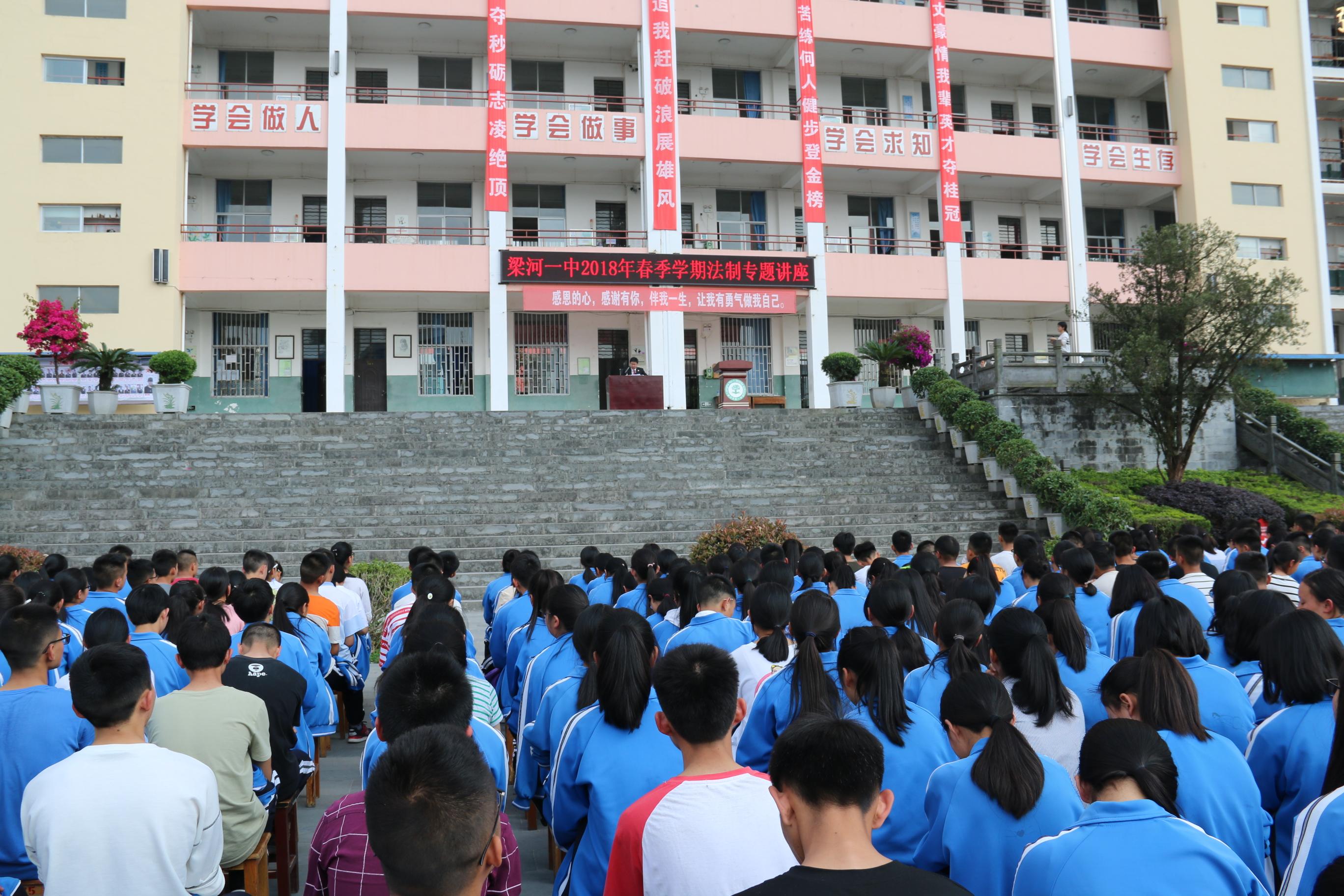 梁河县第一中学开展青少年法治教育讲座