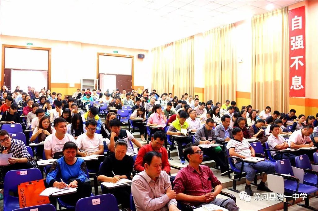凝聚共识担当 提升工作成效——梁河一中召开2018年春季学期第二次教职工大会