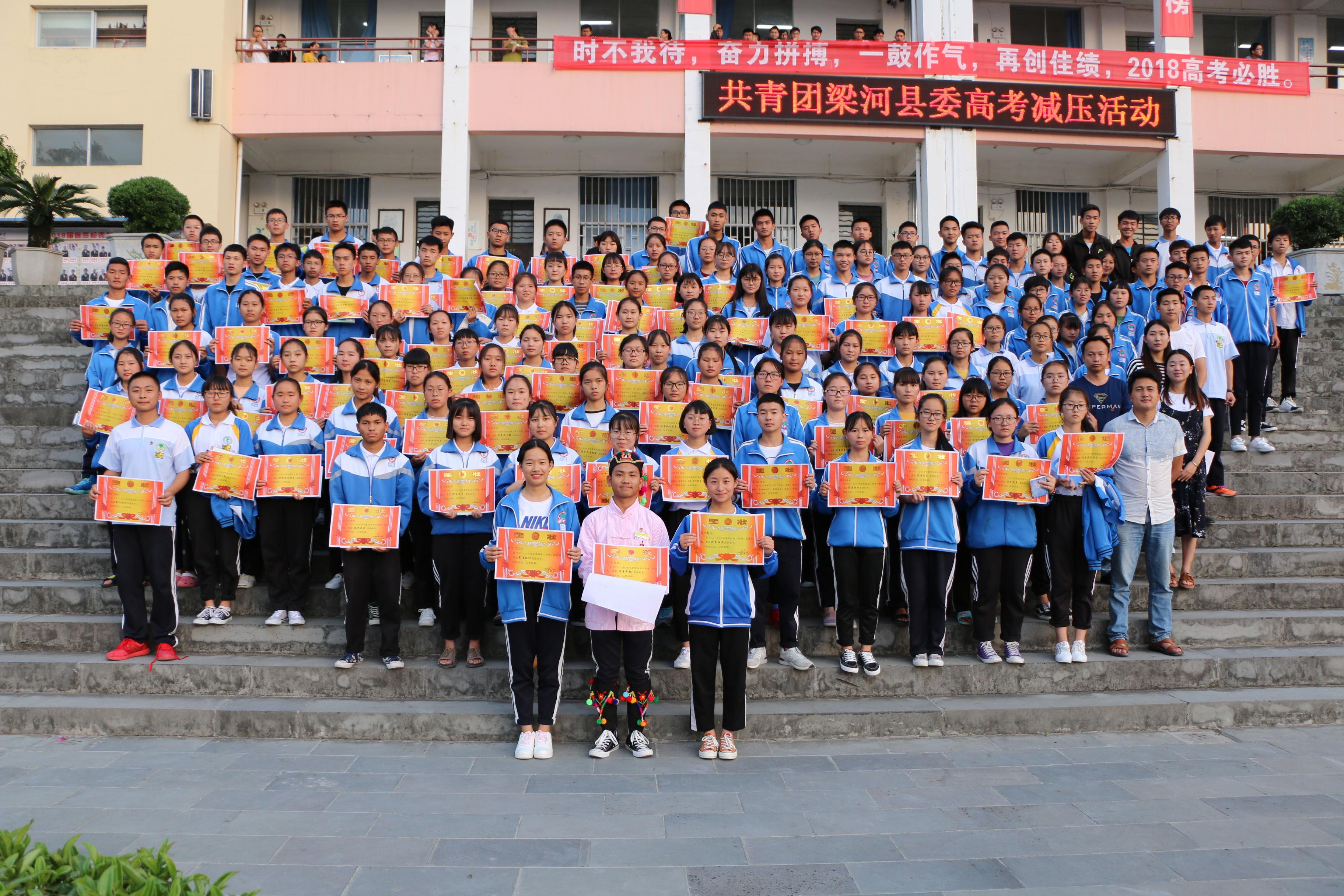 梁河一中召开纪念共青年团成立96周年暨五四表彰大会