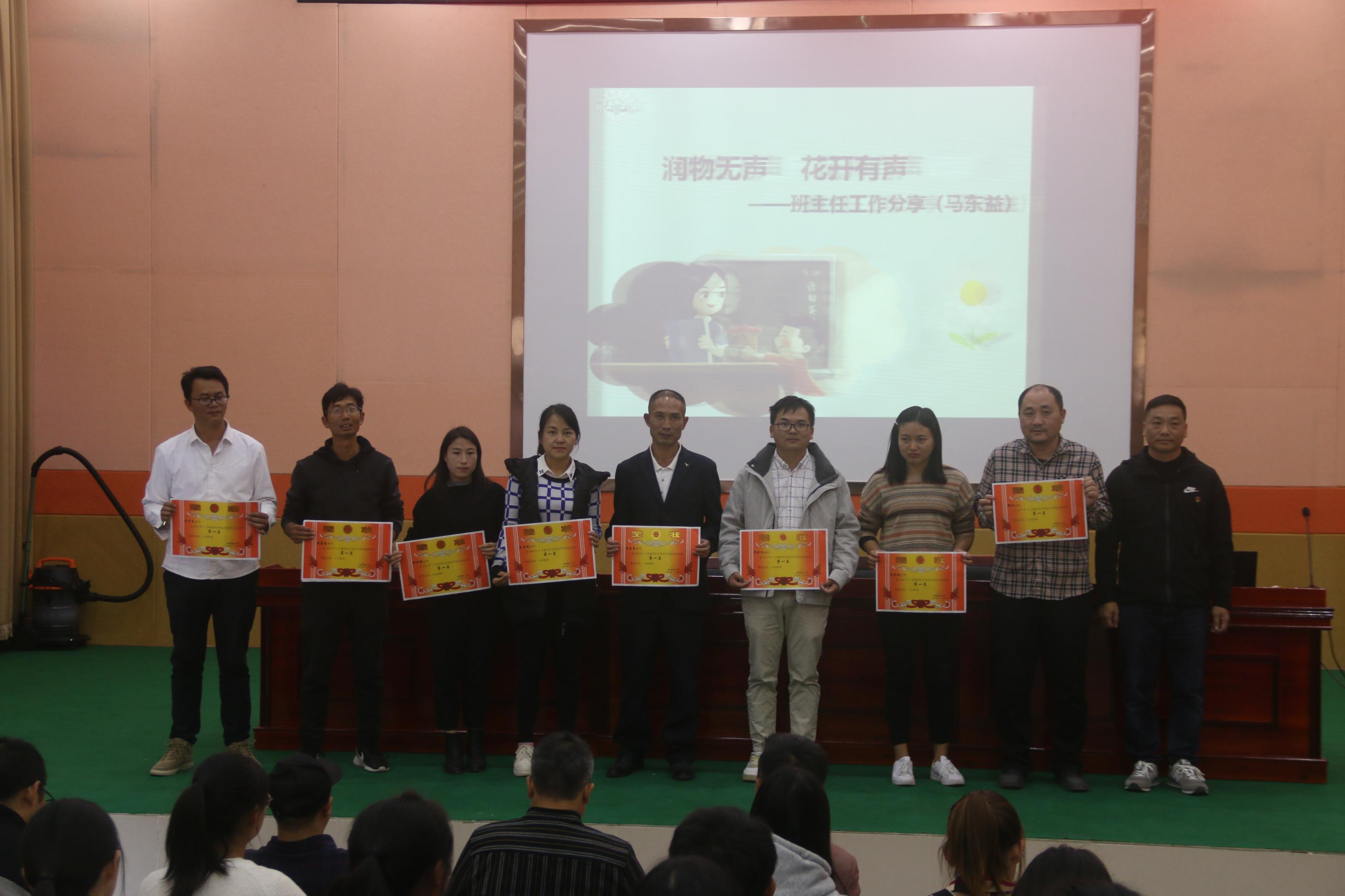 梁河县第一中学2020年11月教师同步考试简报