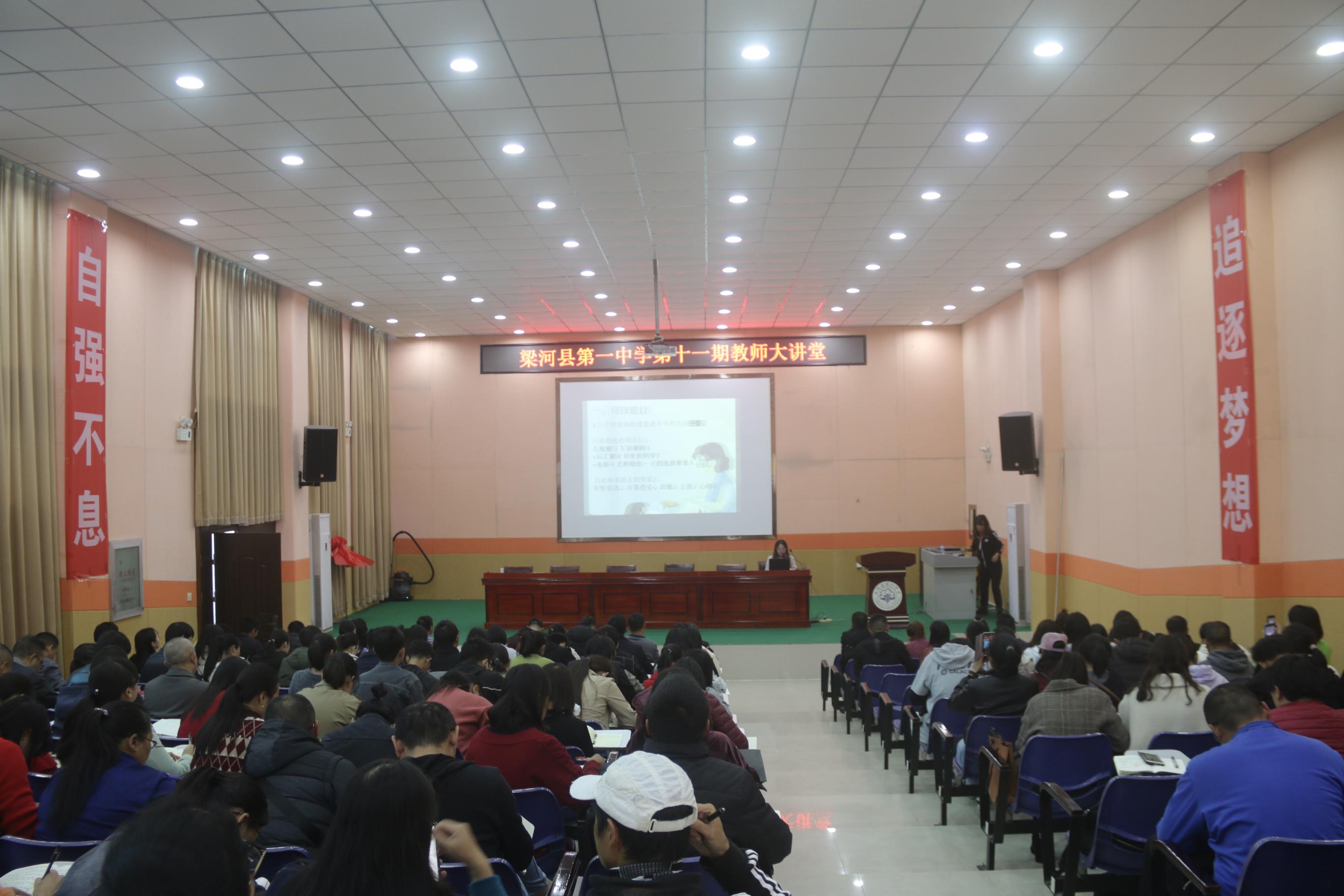 梁河县第一中学2020年秋季第十一期教师大讲堂