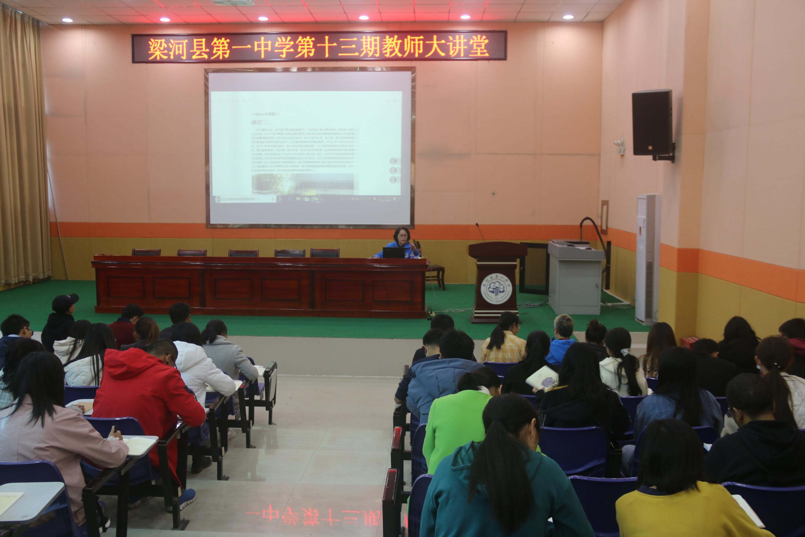 梁河县第一中学2020年秋季第十三期教师大讲堂