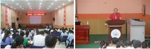 梁河县第一中学2020年秋季第三期教师大讲堂