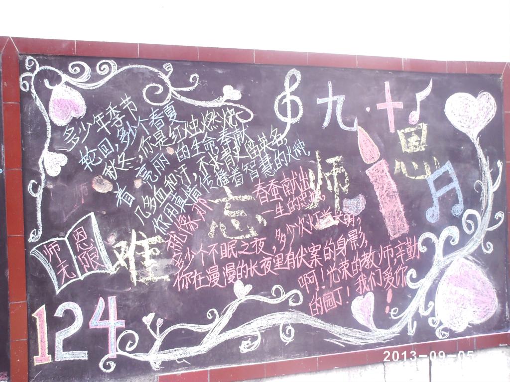 2013教师节黑板报比赛