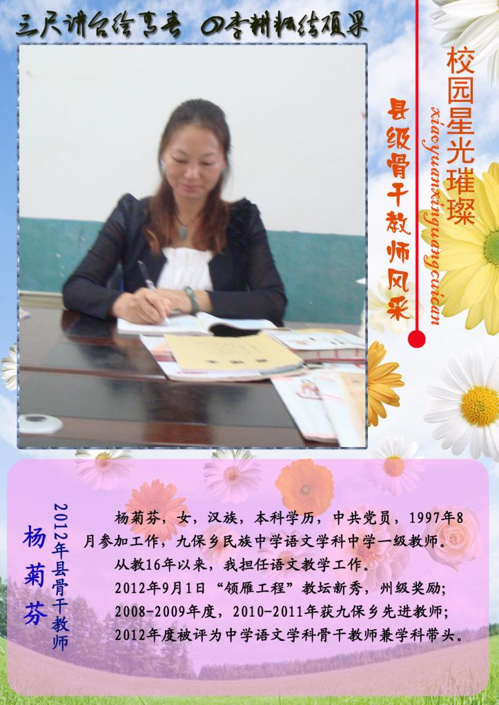语文骨干教师