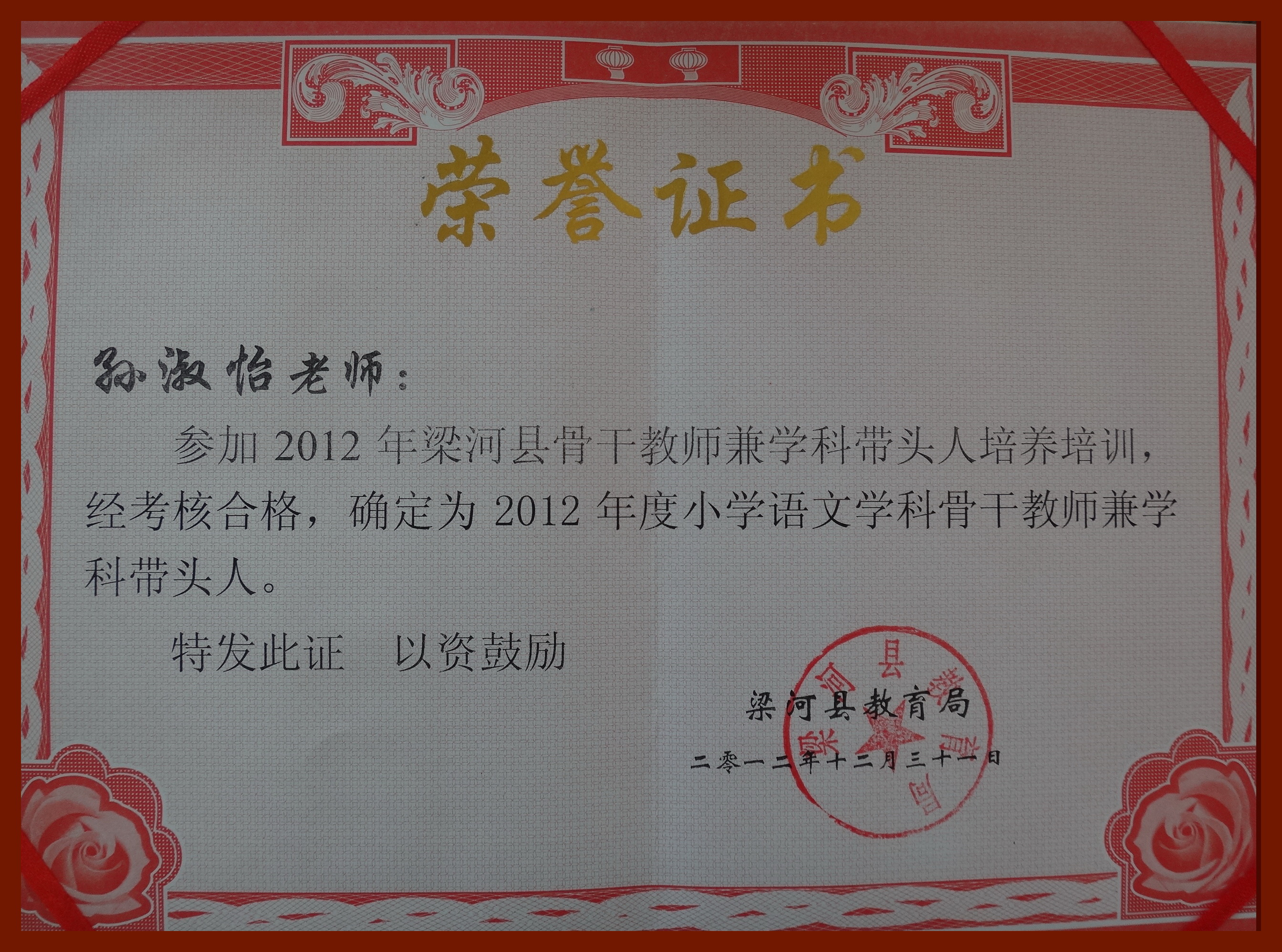 2012年县级骨干教师兼学科带头人