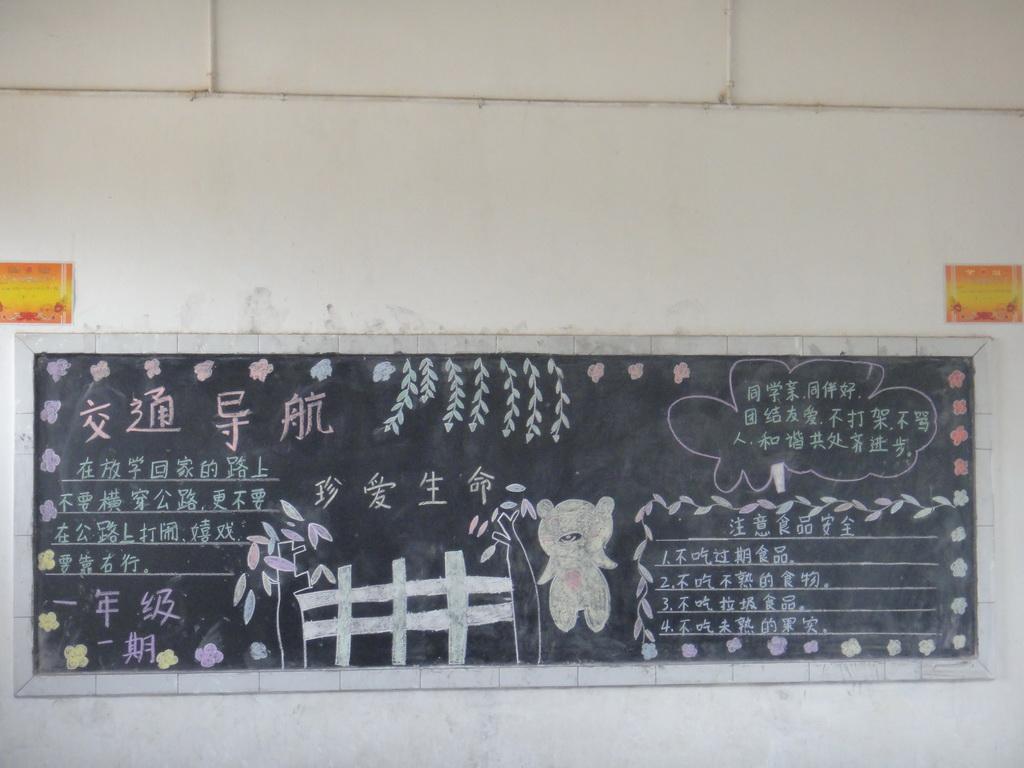 学前班教室黑板报设计图片展示