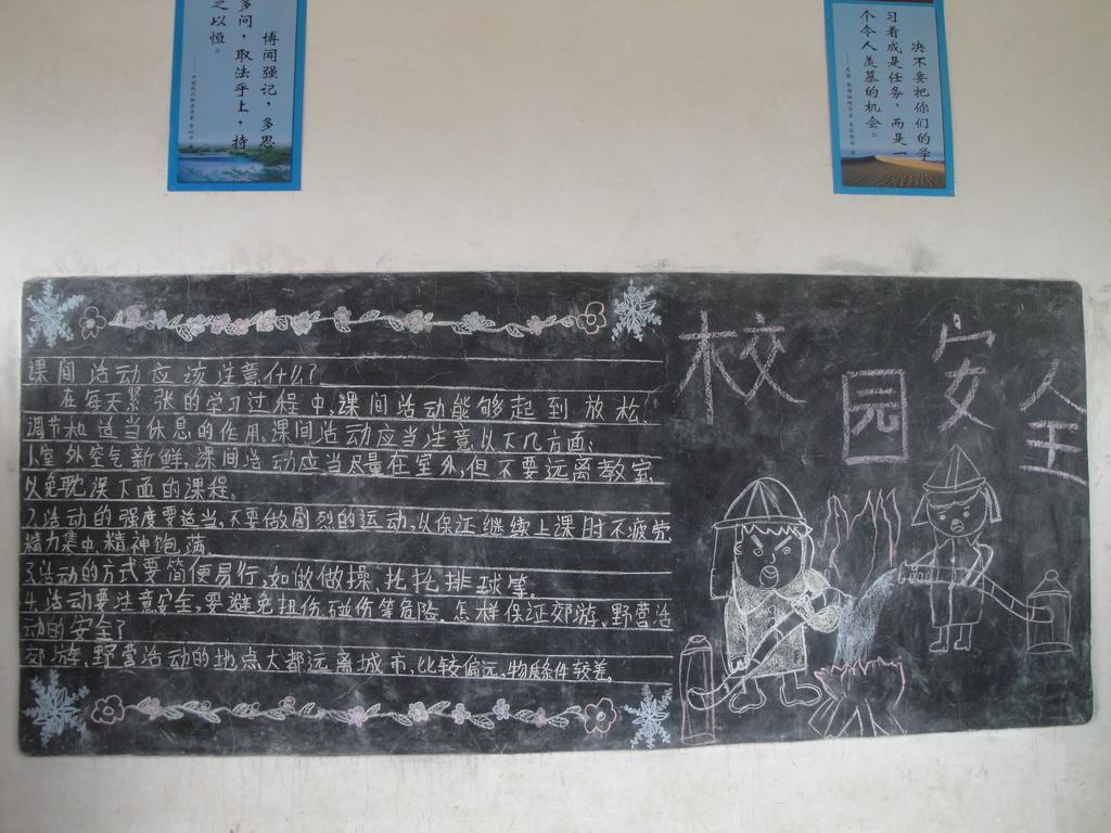 芒东镇户那小学认真 校园安全周 板报宣传