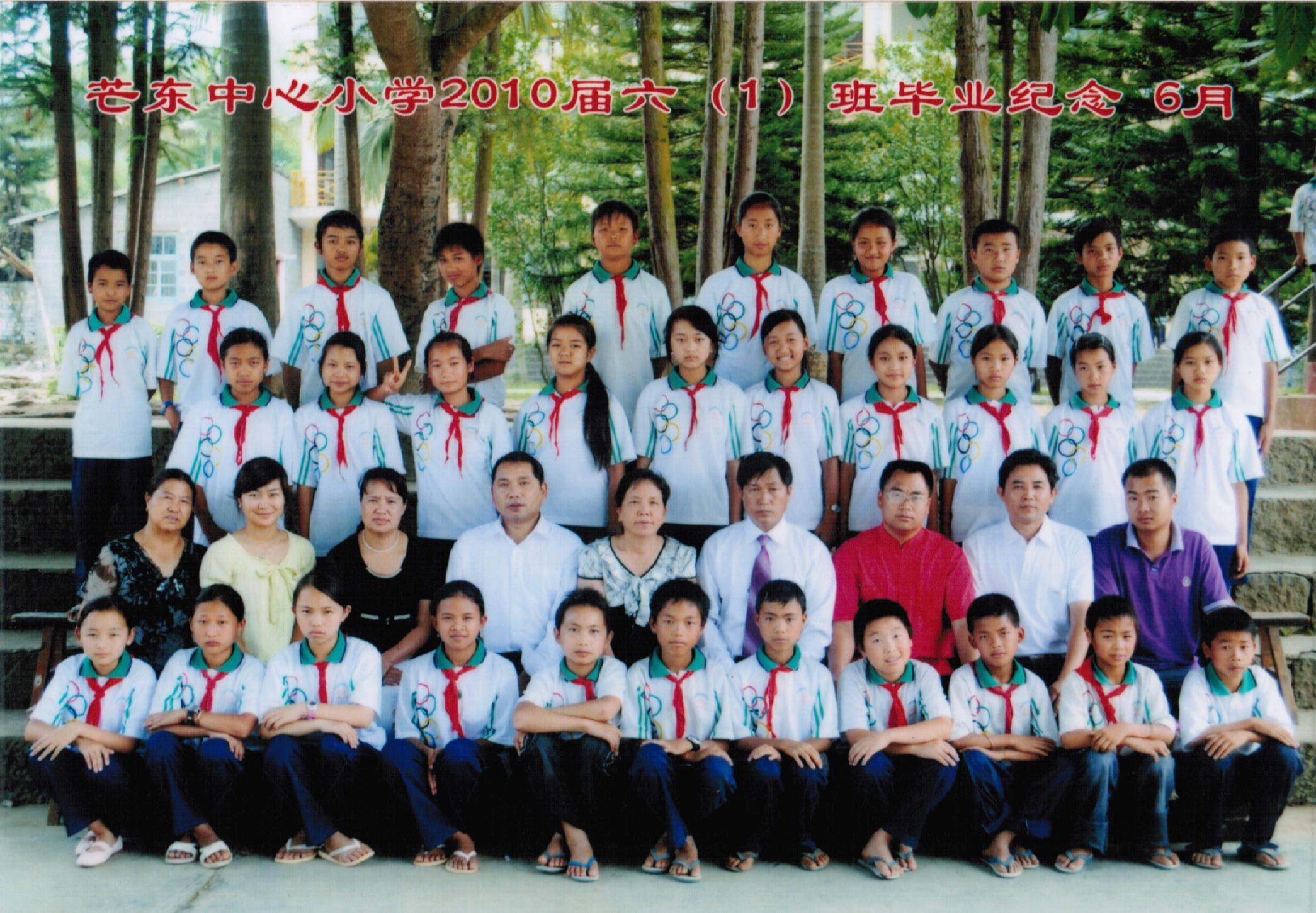 芒东镇中心小学2010届六(1)班毕业毕业留影