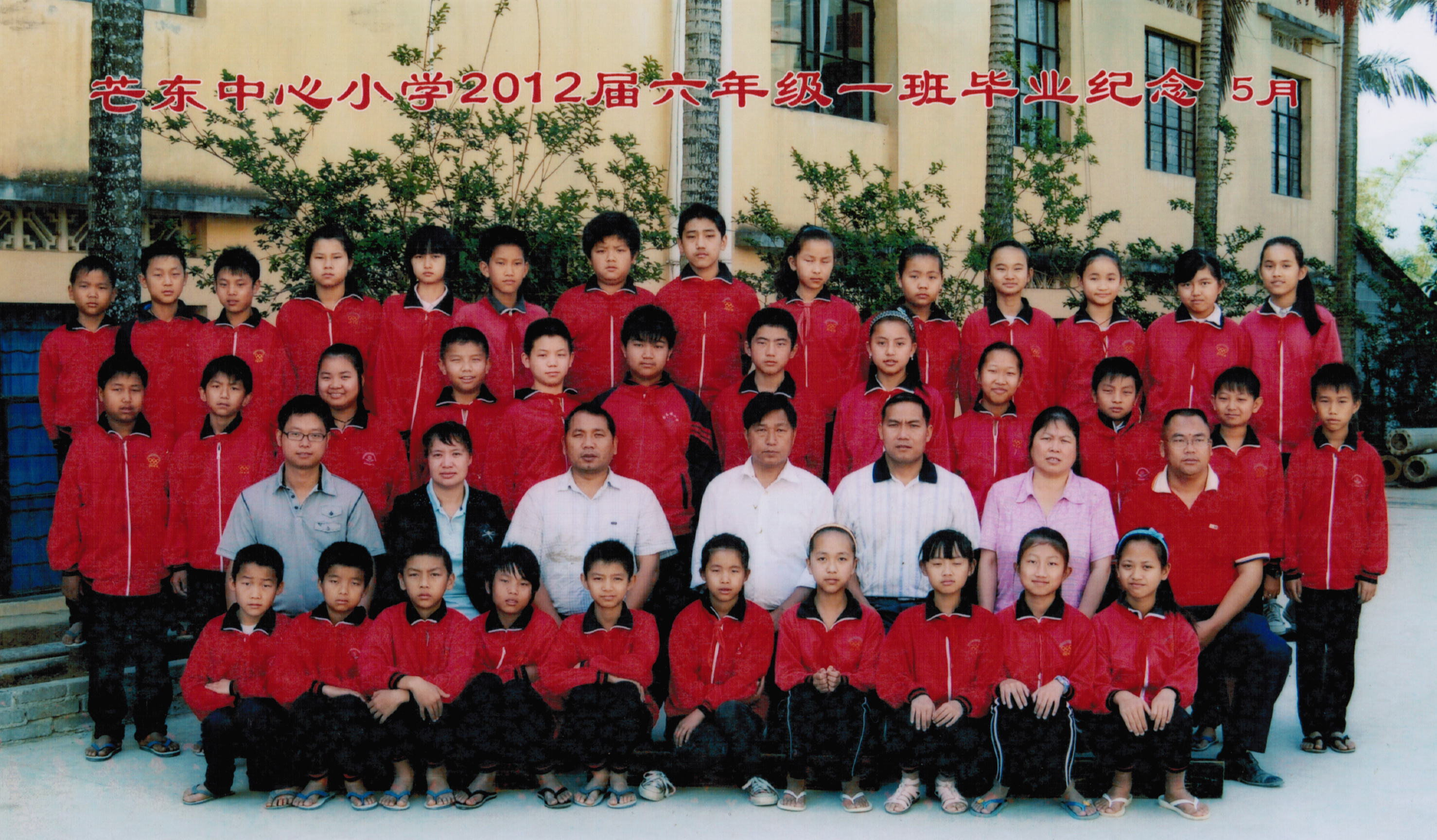 芒东镇中心小学2012届六(1)班毕业留影