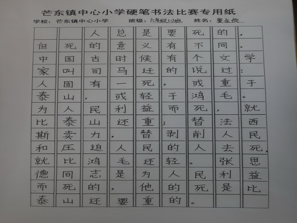 """中国梦""""硬笔书法比赛"""