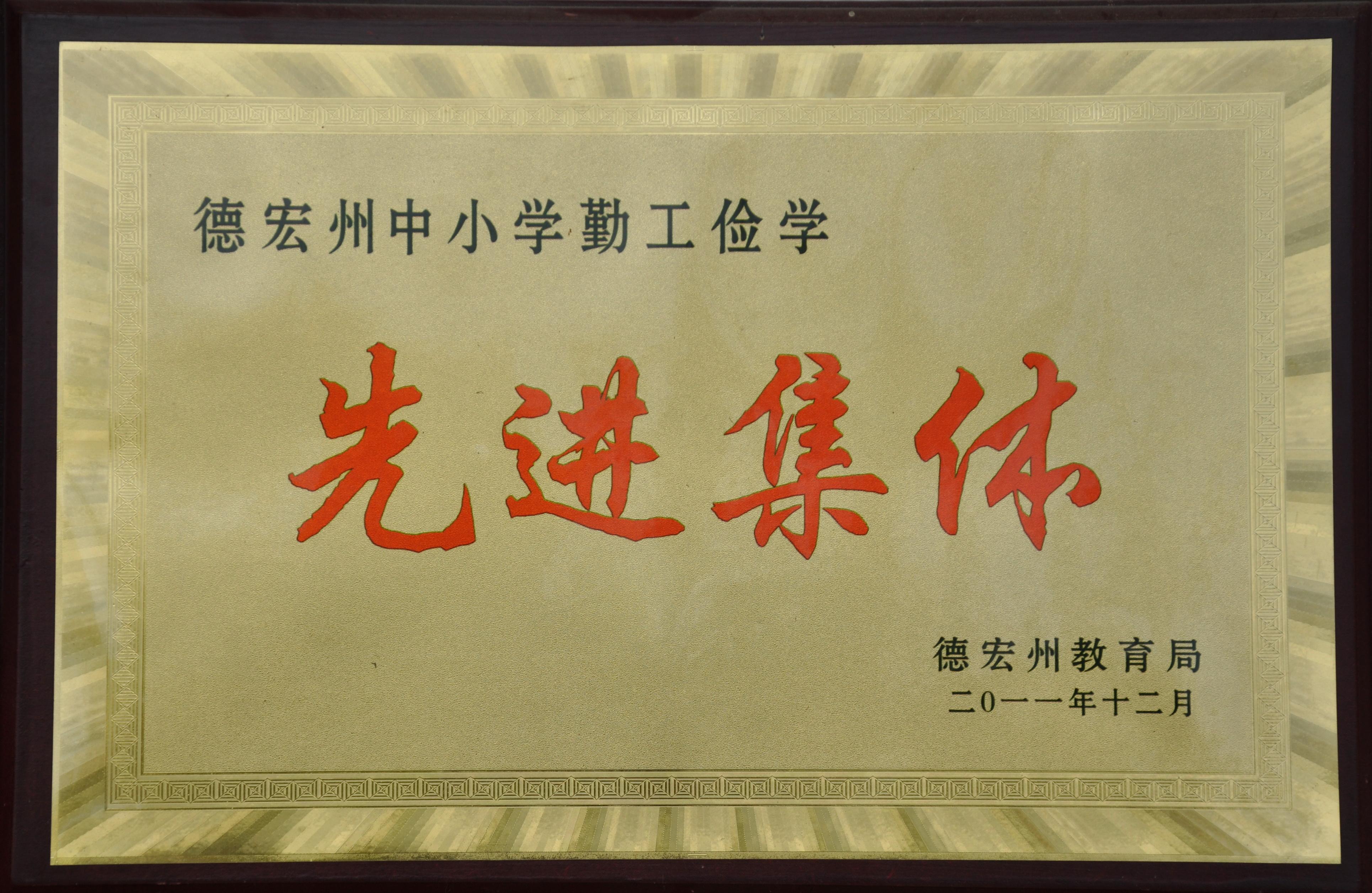 芒东镇帮别小学被评为2011年德宏州中心校勤工俭学先进集体