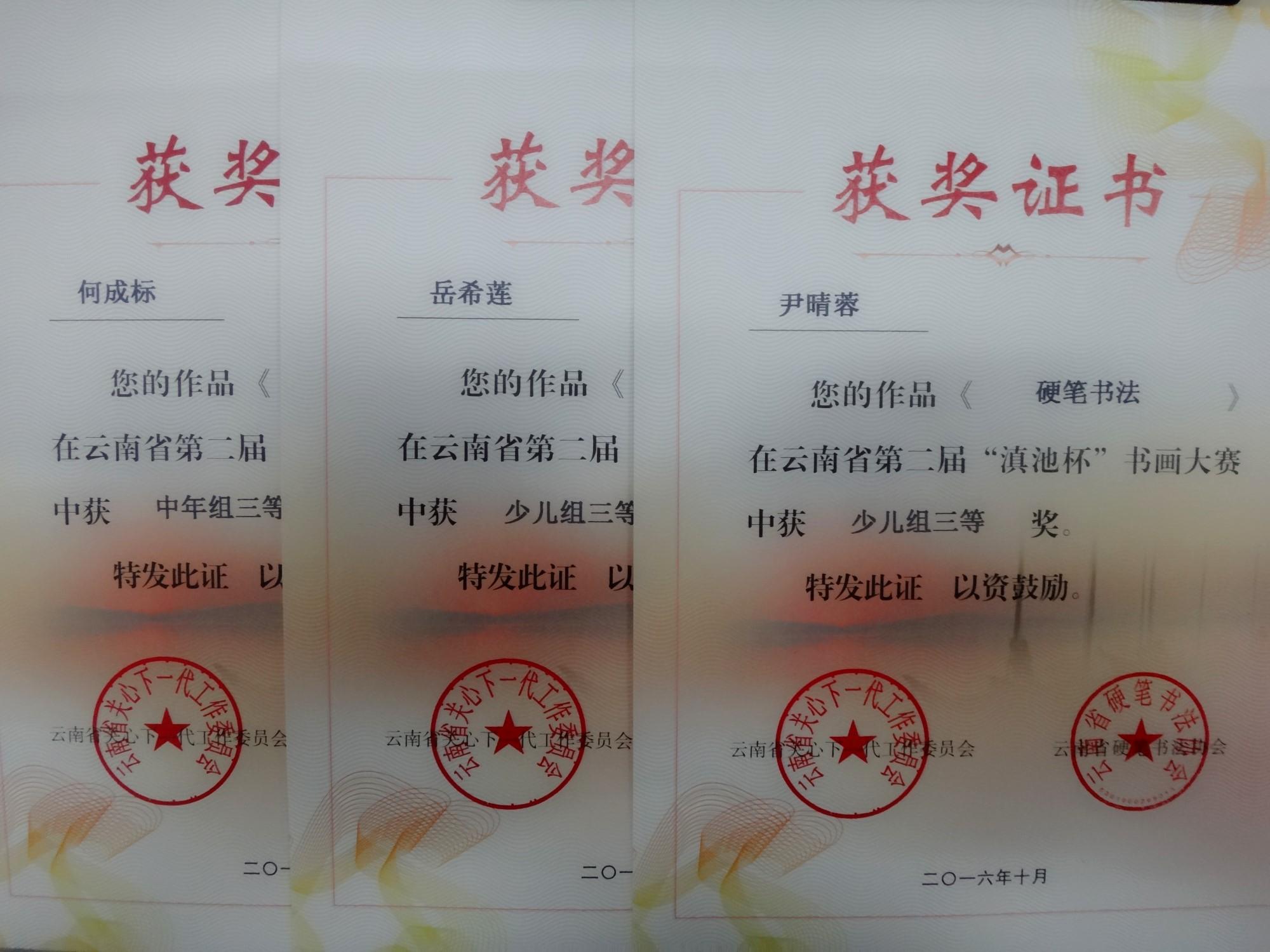 """翁冷小学积极参与""""滇池杯""""书画大赛"""
