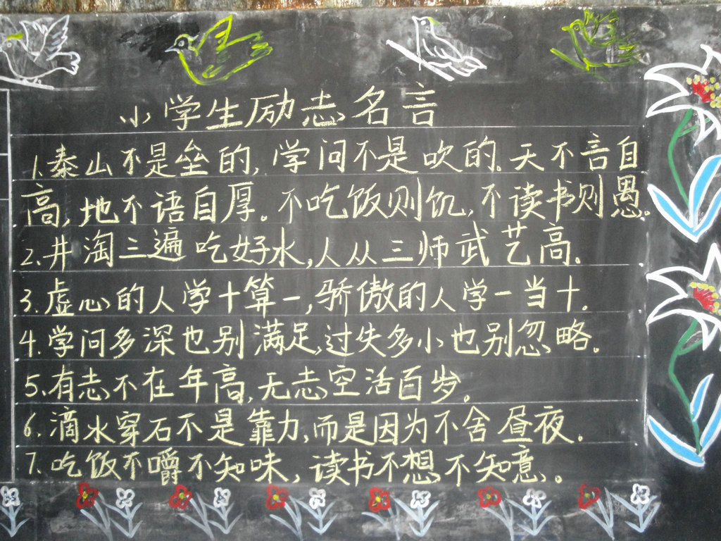 """芒东镇帮别小学2016年度秋季学期""""开学第一课""""主题教育活动总结"""
