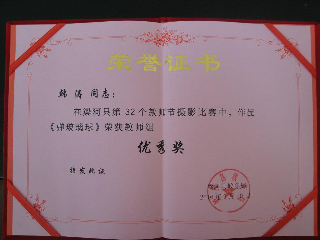 芒东镇帮别小学2015至2016年度教师荣誉榜
