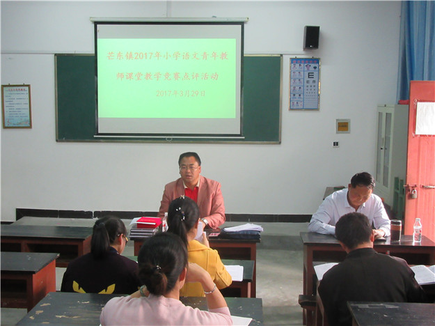 芒东镇中心学校2017年小学语文、数学青年教师课堂教学竞赛在罗岗小学举行