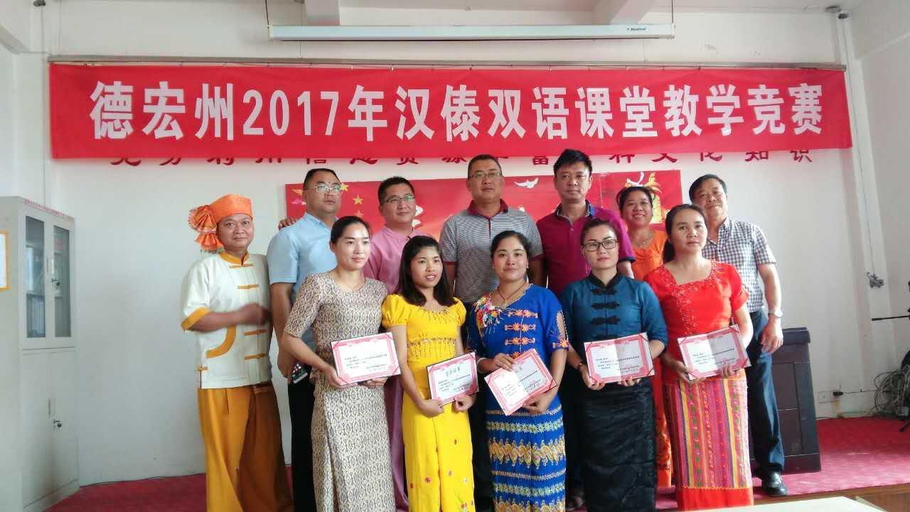 德宏州2017年汉傣双语教师课堂教学竞赛