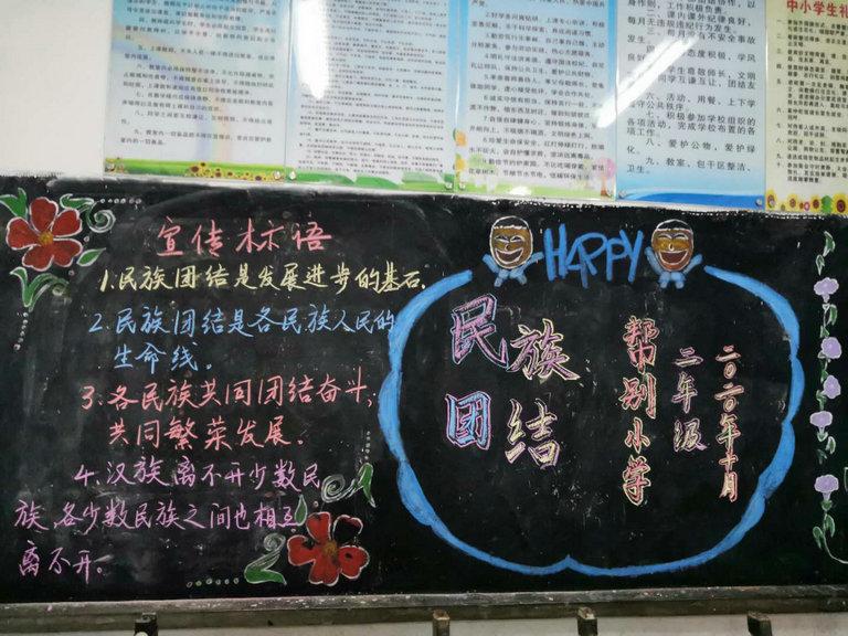芒东镇帮别小学开展民族团结主题活动