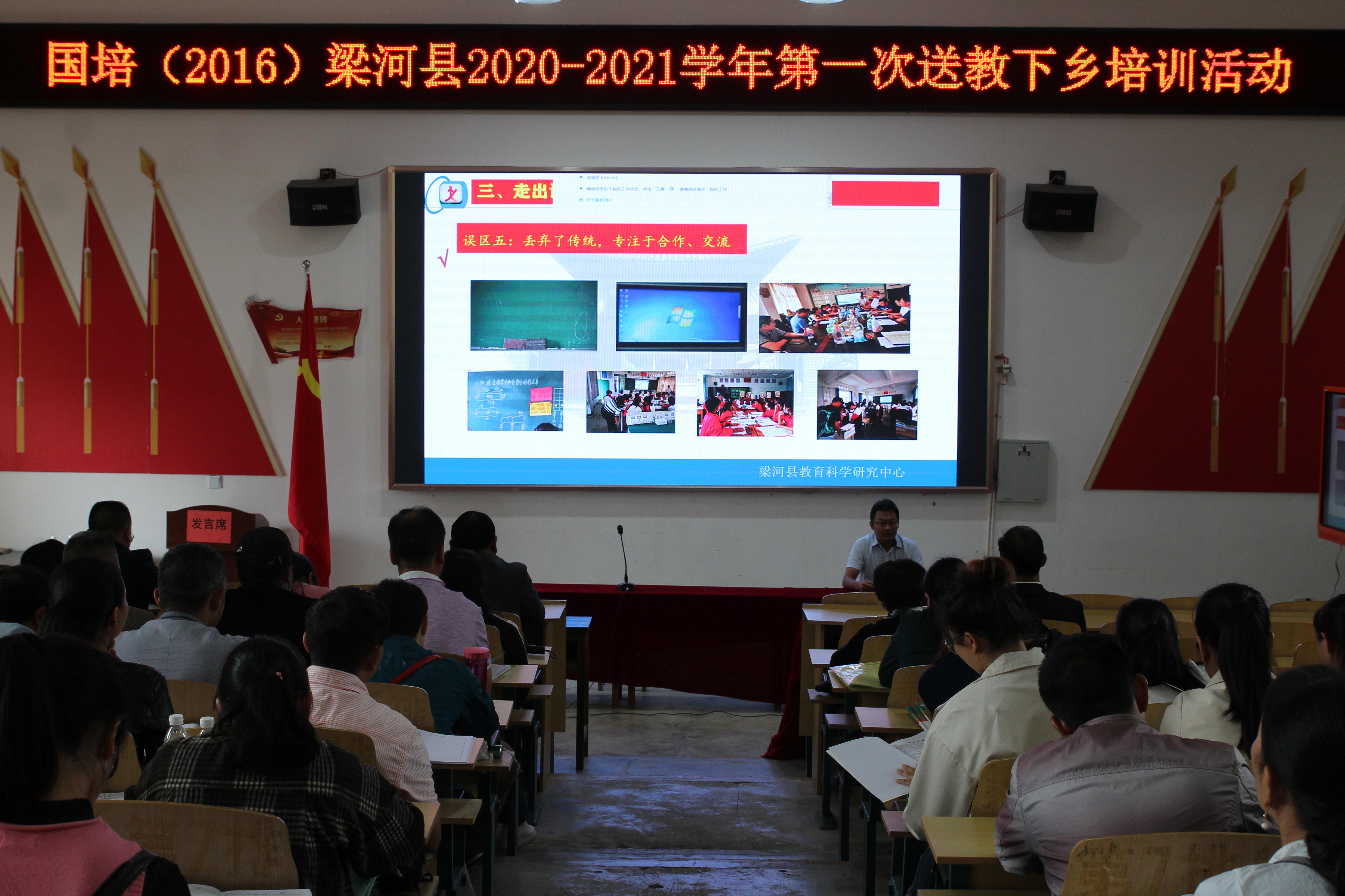 国培(2016)梁河县2020-2021学年第一次送教下乡活动到芒东镇中心学校
