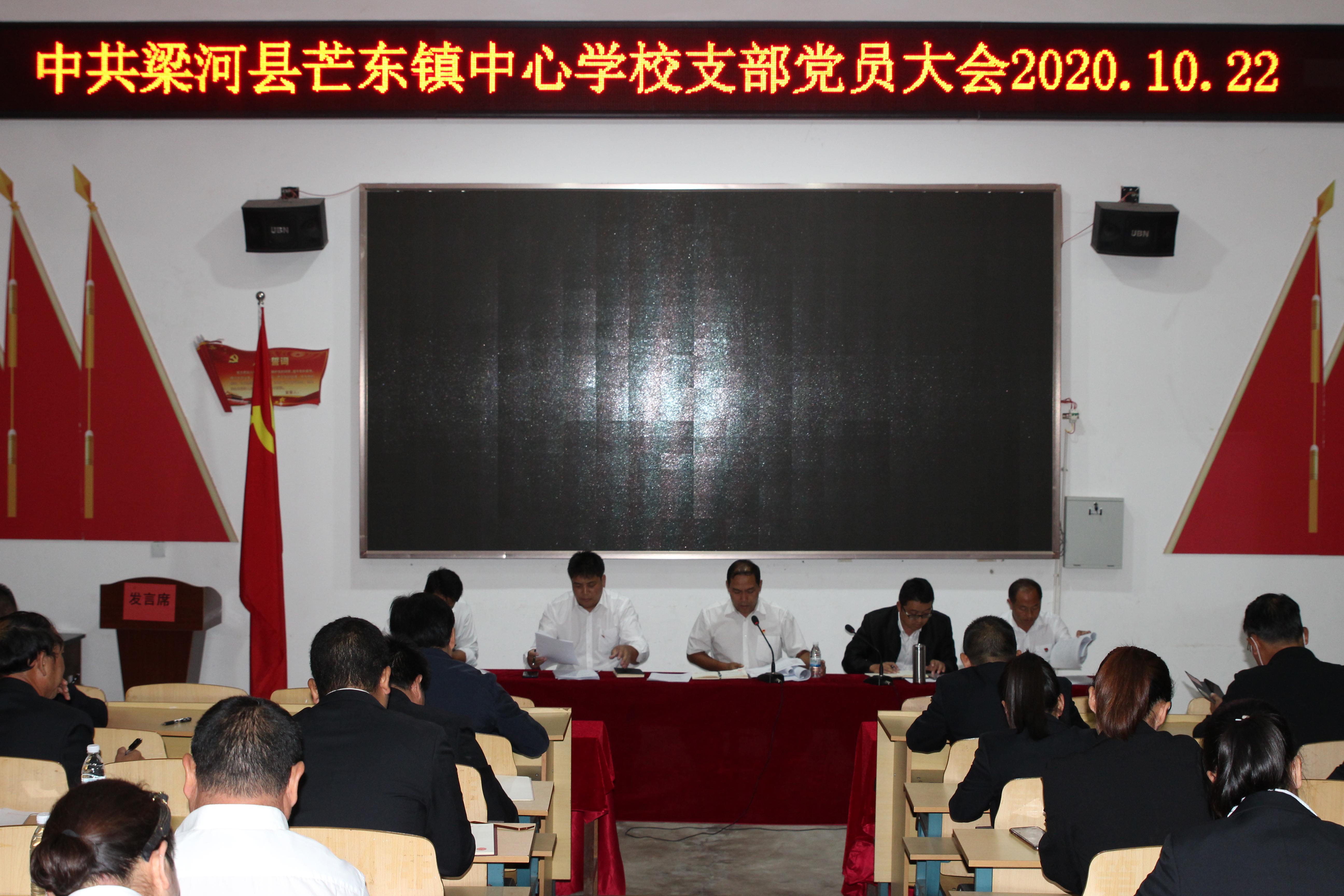 中共梁河县芒东镇中心学校党支部召开党员大会