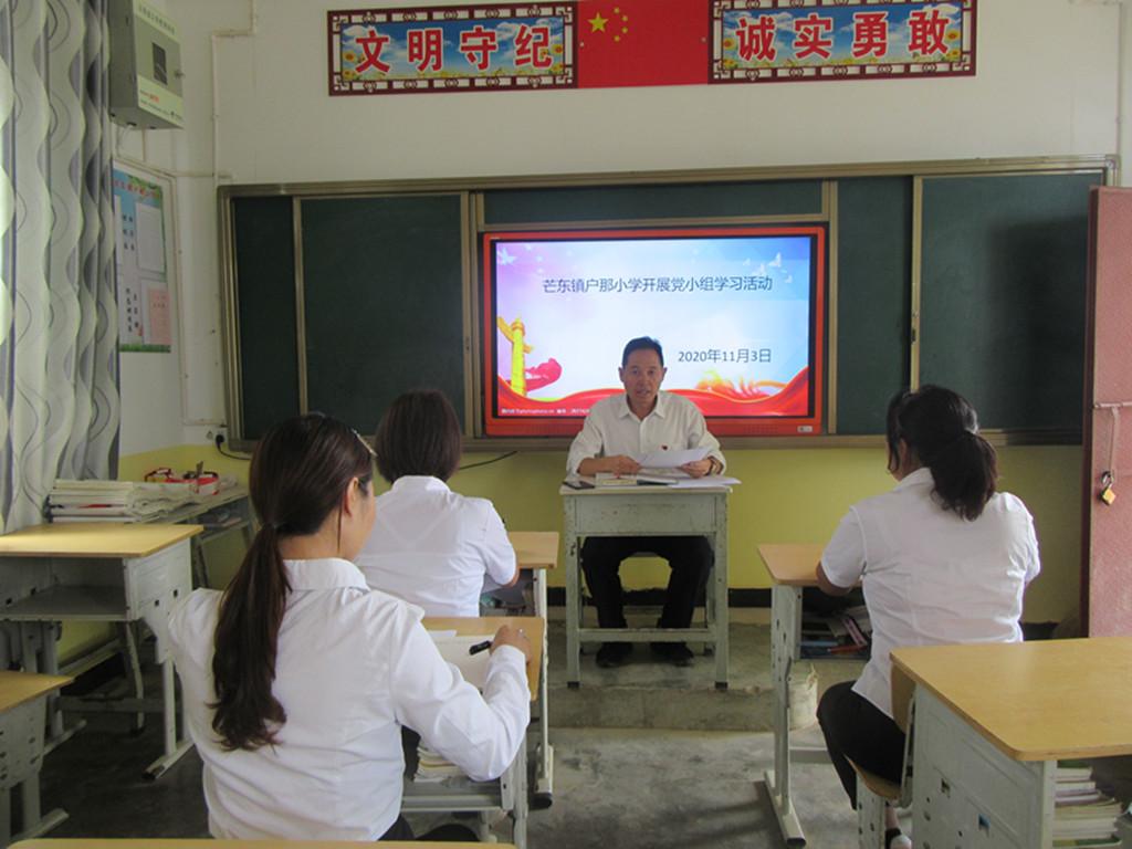 芒东镇户那小学党小组学习活动简报