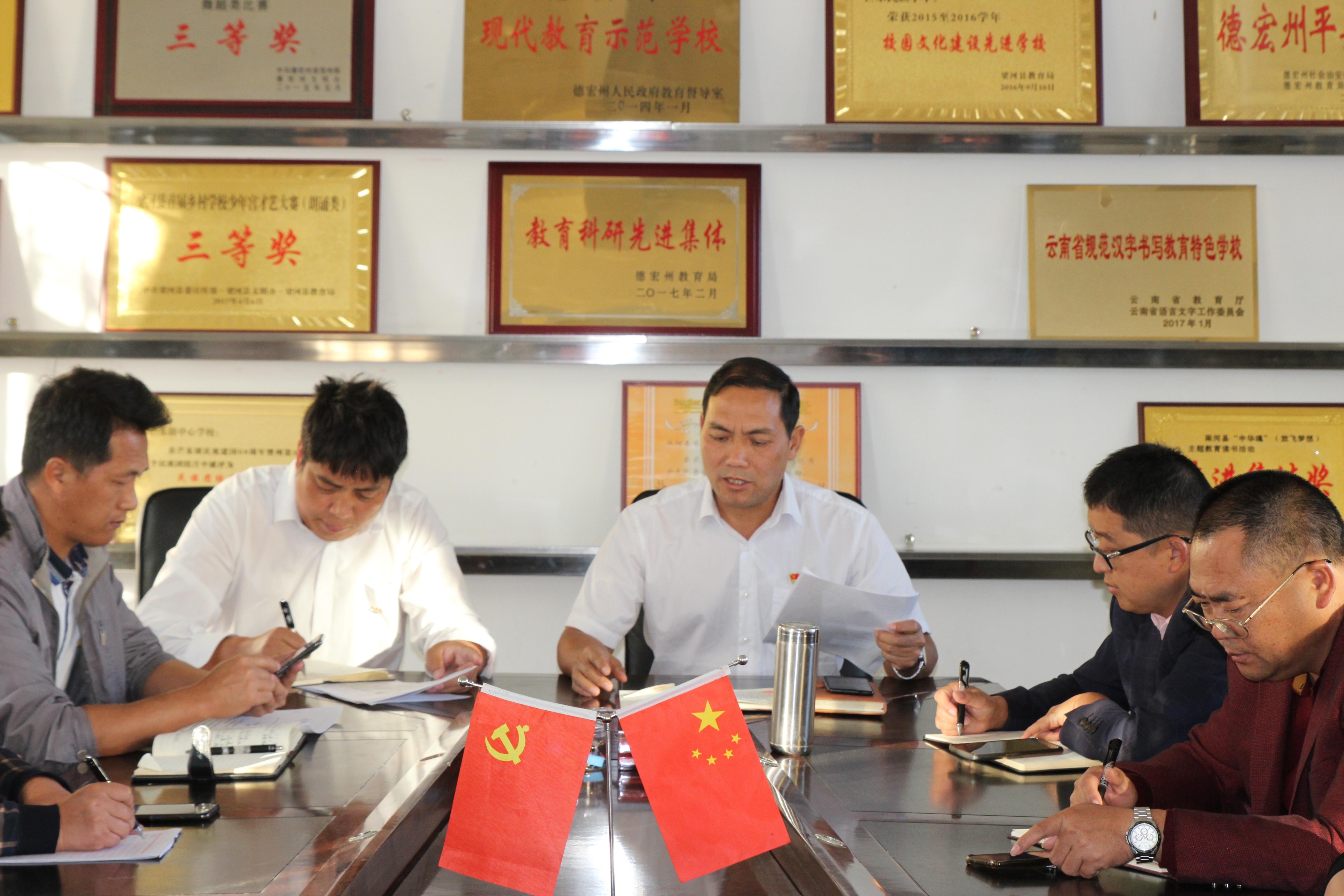 中共梁河县芒东镇中心学校支部召开党小组会议