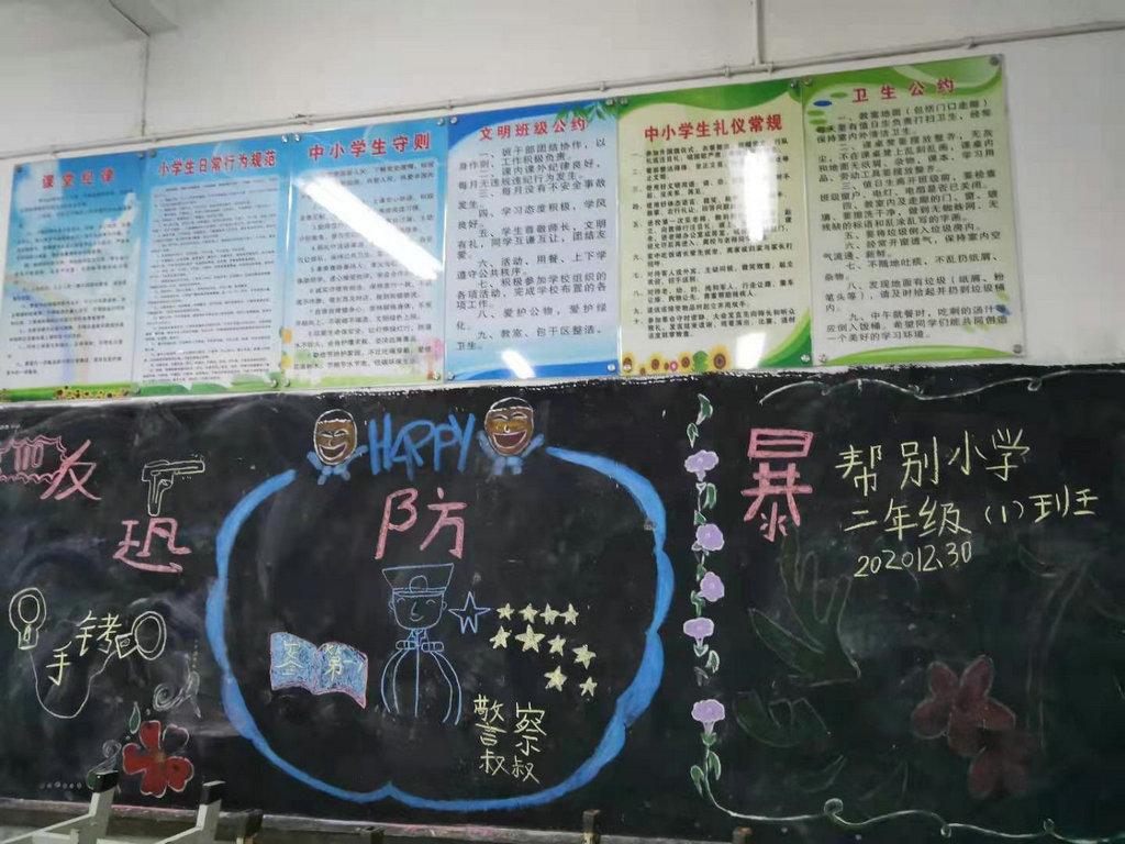 """芒东镇帮别小学小学开展""""反恐怖袭击""""主题班会、板报宣传"""