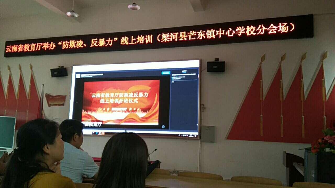参加云南省教育厅组织的班级管理培训收获和感悟