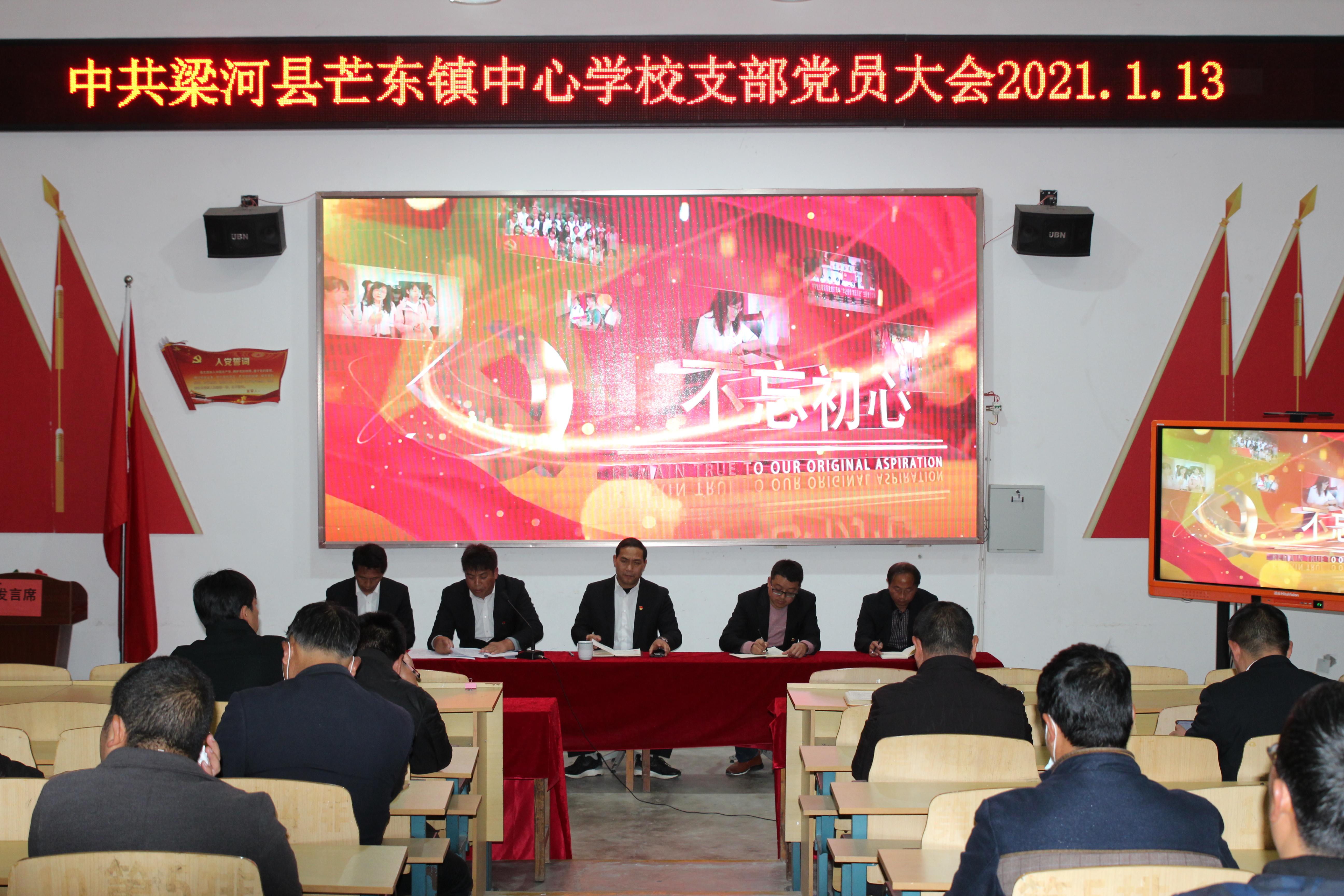 中共梁河县芒东镇中心学校党支部召开2021年第一次党员大会