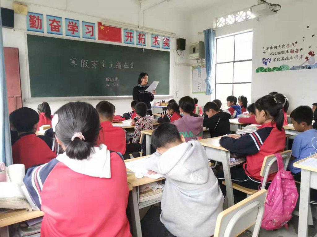 芒东镇帮别小学开展学生寒假离校前安全主题校会、班会