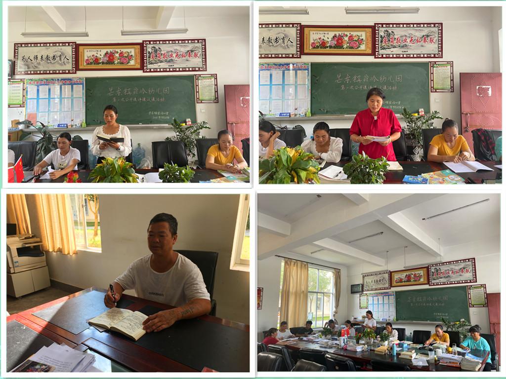 芒东镇翁冷幼儿园开展第一次公开课活动