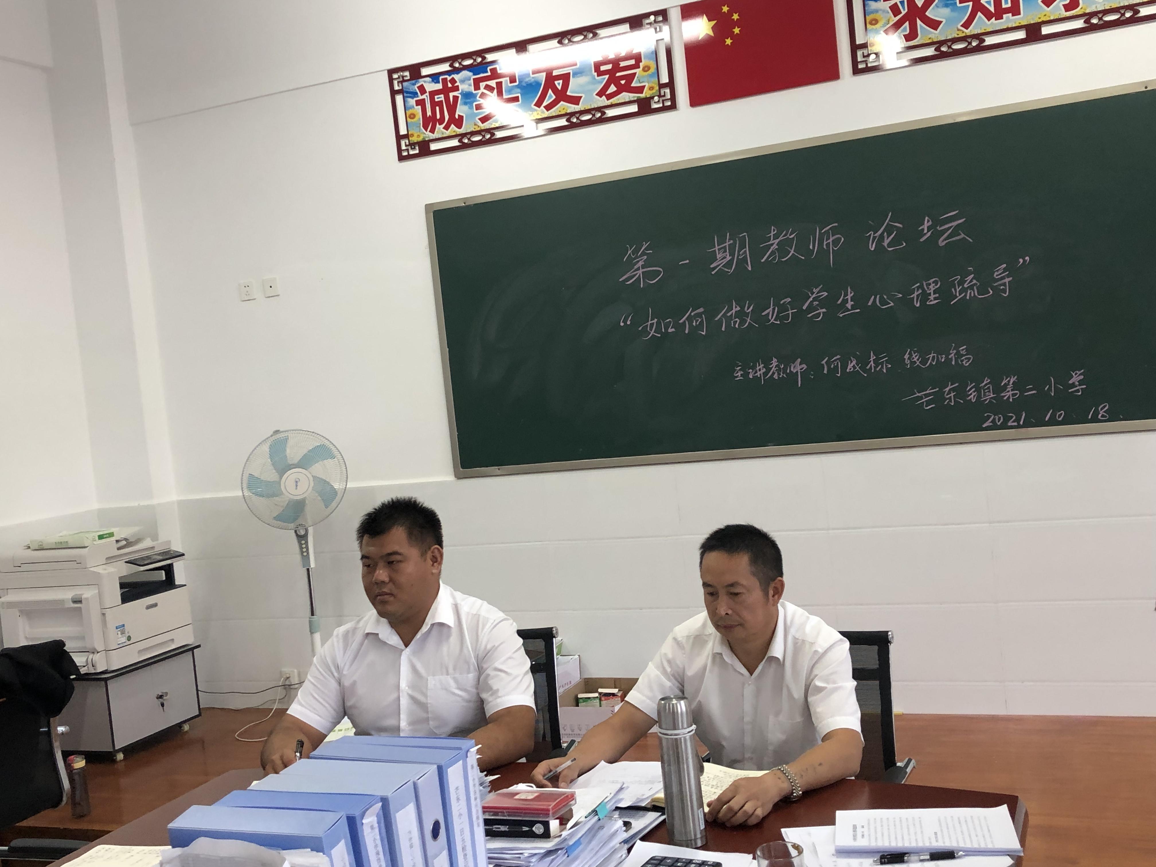 芒东镇第二小学开展2021年秋季学期 第一期教师论坛