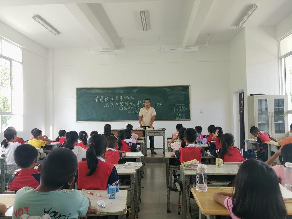 普通话诵百年伟业,规范字写时代新篇--芒东镇帮别小学开展推广普通话活动