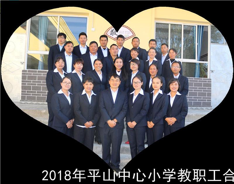 2018年平山中心小学教职工合影