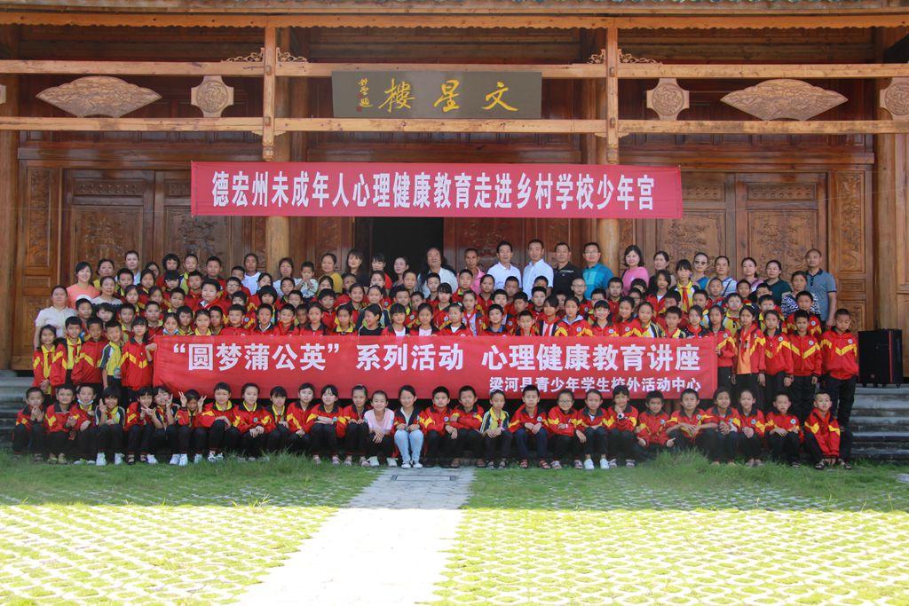 圆梦蒲公英未成年人心理健康教育公益活动 走进乡村学校少年宫