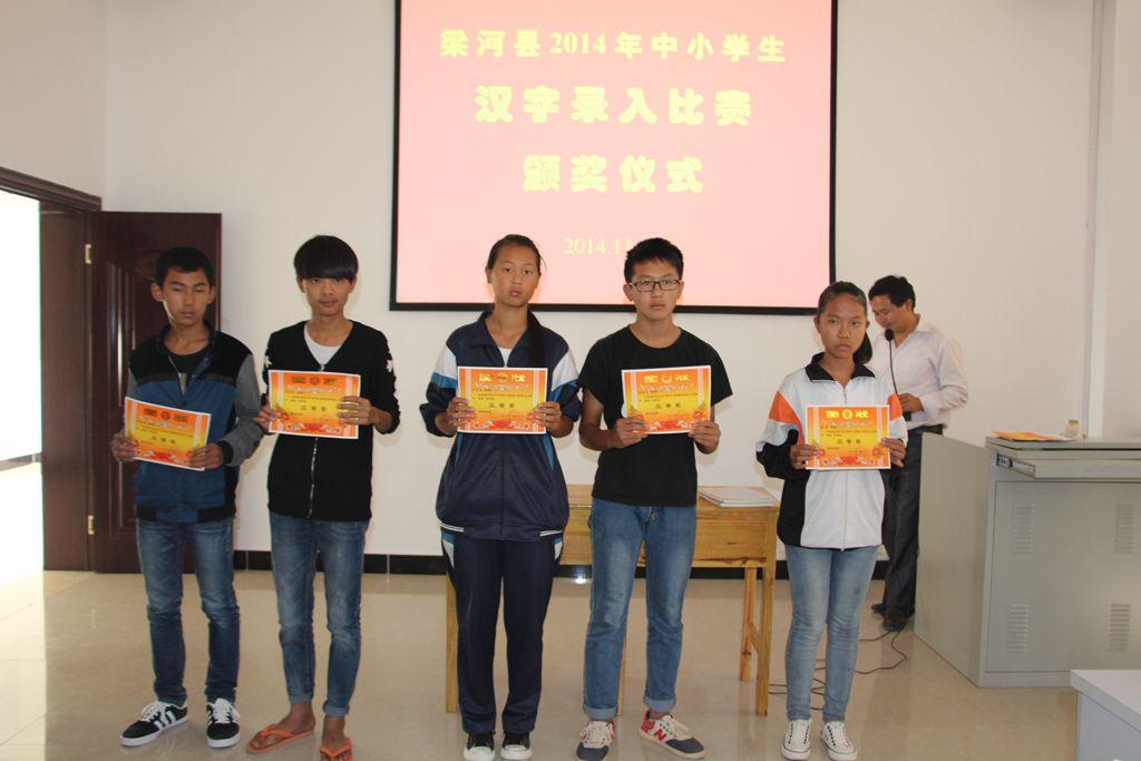 """小厂中学在梁河县""""中小学生汉字录入比赛""""活动中获佳绩"""