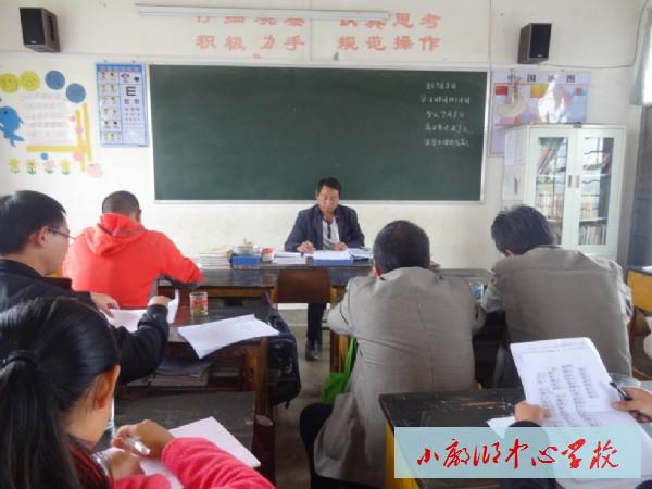 中共小厂乡小学教育支部庆祝中国共产党成立94周年