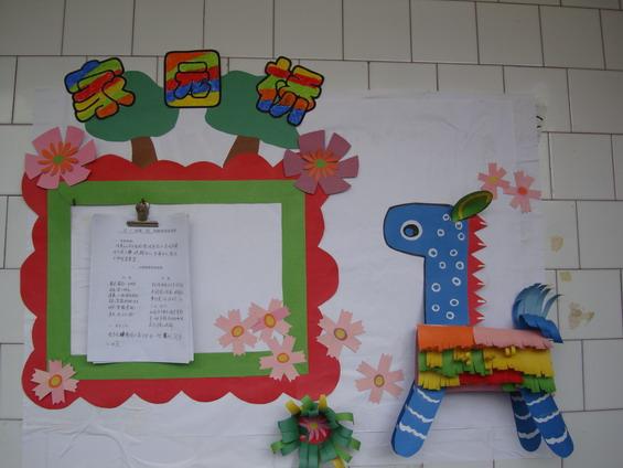 河县幼儿园开展环境创设比赛活动